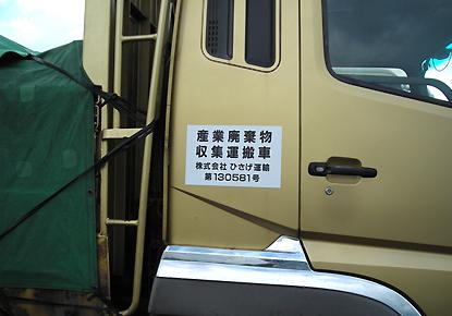 産業廃棄物収集・運搬業